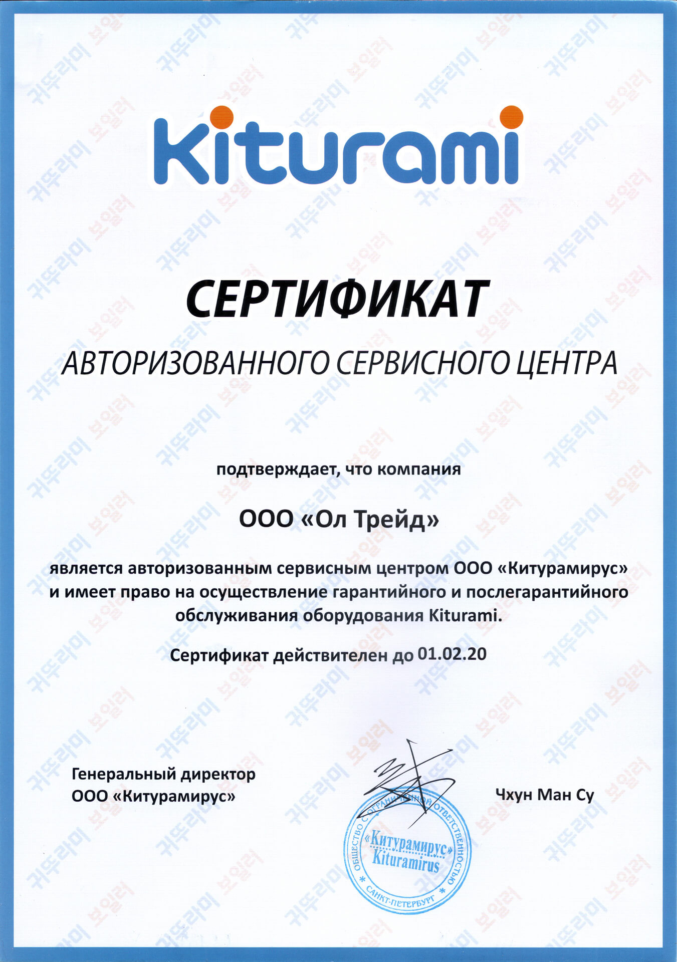 Сертификат KITURAMI